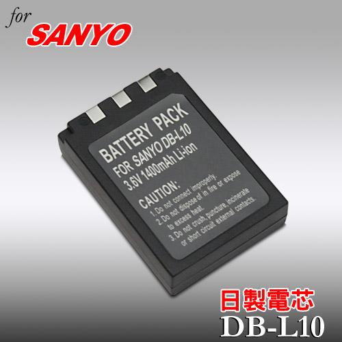 SANYO DB-L10日本電芯高容量數位相機專用鋰電池