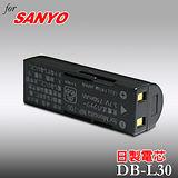 SANYO DB-L30日本電芯高容量數位相機專用鋰電池