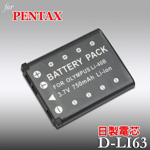 PENTAX D-LI63日本電芯高容量數位相機專用鋰電池