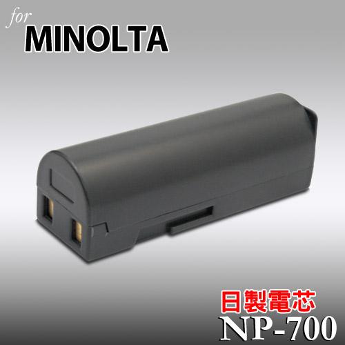 MINOLTA NP-700日本電芯高容量數位相機專用鋰電池