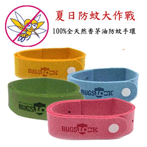 BUGSLOCK防蚊手環(4入1組)