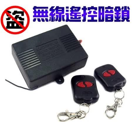 雙遙控無線斷電防盜系統/無線遙控開關