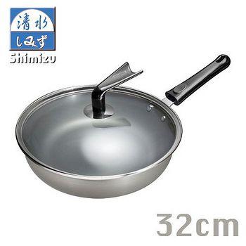 清水Shimizu 晶鑽奈米平煎鍋(32cm)