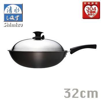 清水Shimizu 超輕炒鍋(32cm)
