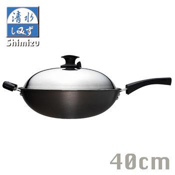 清水Shimizu 超輕炒鍋(40cm)