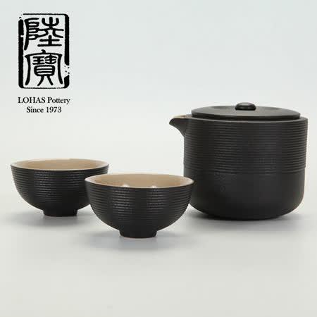 【陸寶】璇紋旅行壺組(3件式)