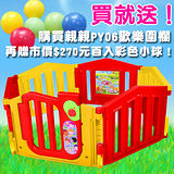 《親親Ching Ching》多功能組合式遊戲圍欄(升級版) PY-06