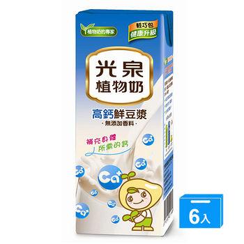 光泉高鈣豆漿 200ML*6入