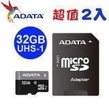 【二入組】ADATA 威剛 32GB Premier microSDHC TF UHS-I Class10 記憶卡