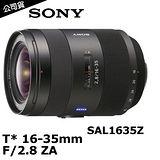 SONY 16-35mm T*F2.8 卡爾蔡司鏡頭 (公司貨)
