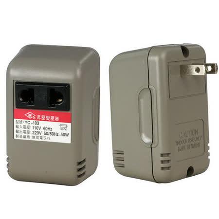 110V變220V 電源昇壓器(YC-103)-2入