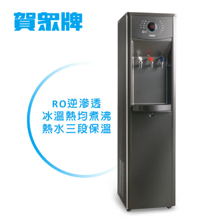 [賀眾牌] 微電腦節能型飲水機UN-1322AG-1-R