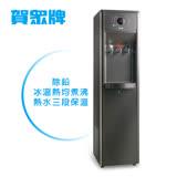 賀眾牌微電腦節能型飲水機  UN-1322AG-1-L