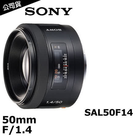 SONY 50mm F1.4 定焦鏡頭 (公司貨)-加送55mm UV保護鏡+強力吹球+拭鏡筆+擦拭布