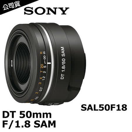 SONY DT 50 mm F1.8 SAM 定焦鏡頭 (公司貨)-加送49mm UV保護鏡+強力吹球+拭鏡筆+擦拭布