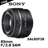 SONY 85mm F2.8 定焦鏡頭 (公司貨)-加送55mm UV保護鏡+強力吹球+拭鏡筆+擦拭布