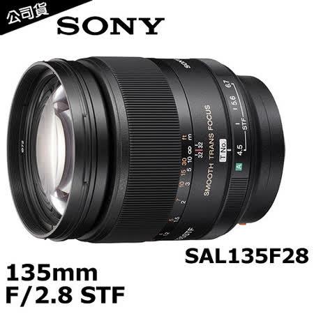 SONY 135 mm F2.8 STF 定焦鏡頭 (公司貨)-加送72mm UV保護鏡+強力吹球+拭鏡筆+擦拭布