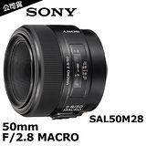 SONY 50mm MACRO F2.8 微距鏡頭 (公司貨)-加送55mm UV保護鏡+強力吹球+拭鏡筆+擦拭布