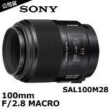 SONY 100 mm MACRO F2.8 微距鏡頭 (公司貨)-加送55mm UV保護鏡+強力吹球+拭鏡筆+擦拭布