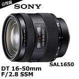 SONY DT 16-50mm 變焦鏡頭 (公司貨)-加送72mm UV保護鏡+強力吹球+拭鏡筆+擦拭布