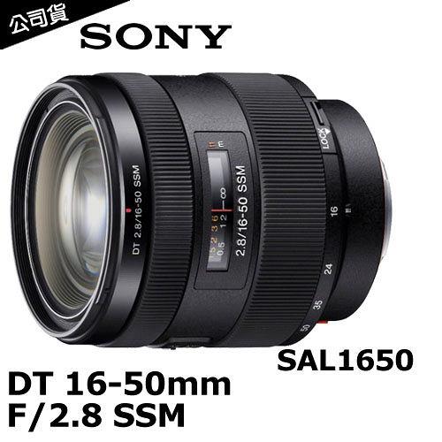 SONY DT 16-50mm 變焦鏡頭 (公司貨-拆機裸鏡)-加送72mm UV保護鏡+強力吹球+拭鏡筆+擦拭布