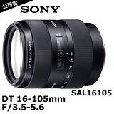 SONY DT 16-105mm 變焦鏡頭 (公司貨)-加送62mm UV保護鏡+強力吹球+拭鏡筆+擦拭布