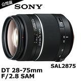 SONY 28-75mm F2.8 SAM 變焦鏡頭 (公司貨)-加送67mm UV保護鏡+強力吹球+拭鏡筆+擦拭布