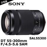 SONY DT 55-300mm F4.5-5.6 SAM 變焦鏡頭 (公司貨)-加送62mm UV保護鏡+強力吹球+拭鏡筆+擦拭布