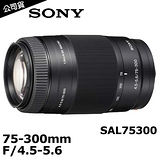 SONY 75-300mm F4.5-5.6 變焦鏡頭 (公司貨)-加送55mm UV保護鏡+強力吹球+拭鏡筆+擦拭布