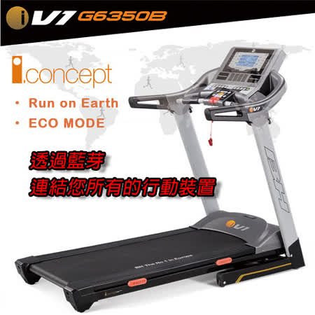 【BH】G6350B iV1電動跑步機 - 藍芽版