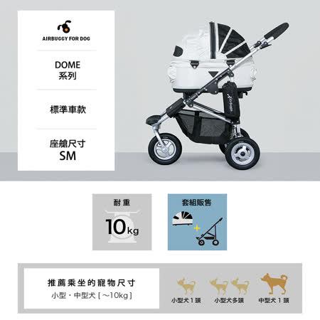 【好物推薦】gohappy快樂購AirBuggy 寵物推車/標準款/SM size DOME2 組合有效嗎板橋 遠 百 美食