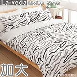 La Veda【斑馬紋】雙人加大純棉兩用被床包組(白)