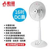 【勳風】勳風16吋DC直流變頻循環立扇 HF-168DC