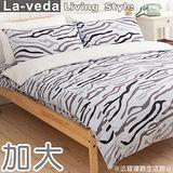 La Veda【斑馬紋】雙人加大純棉兩用被床包組(藍)
