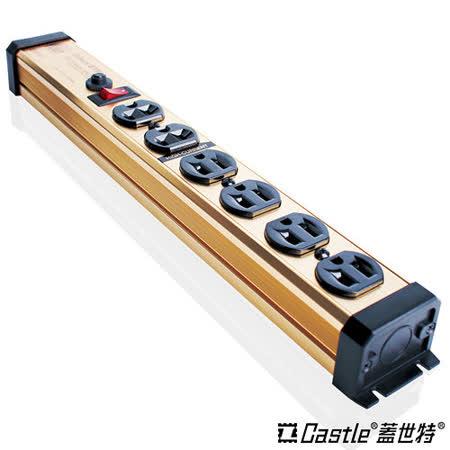 Castle 蓋世特 電源突波保護插座-6座3孔(S6B)香檳金