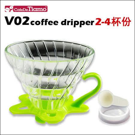 Tiamo V02 耐熱玻璃濾杯組-綠色 2-4杯份 附量匙.滴水盤 (HG5357 G)