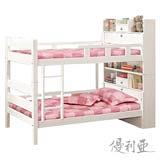 【優利亞-歐斯娜純白多功能】3.5尺雙層床(不含床墊)