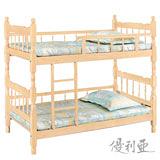 【優利亞-卡特方柱】單人3尺雙層床(不含床墊)