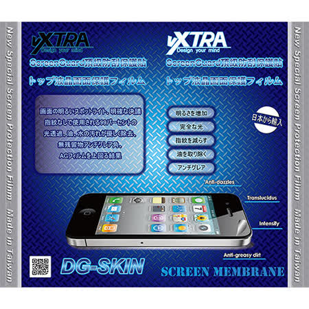 VXTRA 台灣大哥大 TWM Amazing A4 高透光亮面耐磨保護貼