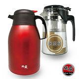 【鍋霸】2L高級不鏽鋼時尚真空保溫壺+【好料理】泡茶杯-750ML