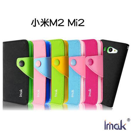 IMAK 小米手機 M2 M2S MI2 MI2S 十字纹撞色皮套