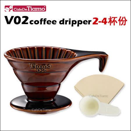 Tiamo V02 長柄 陶瓷咖啡濾杯組【咖啡色】附濾紙.量匙 2-4杯份 (HG5534 BR)
