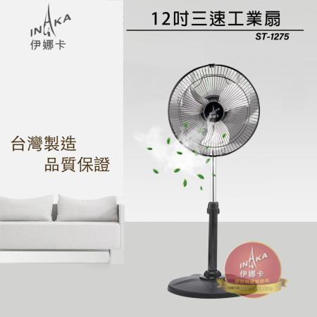 伊娜卡 12吋小旋風工業扇 ST-1275 完美室內循環