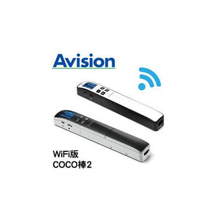 AVISION虹光 行動 CoCo棒2 WiFi版 手持式掃描器