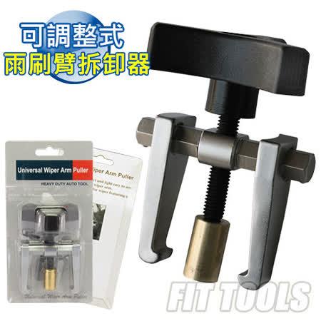 【良匠工具】可調整雨刷臂拆卸器 66x58x92mm