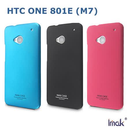 IMAK HTC NEW ONE 801E (M7) 超薄磨砂亮彩保護殼