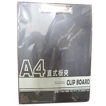 A4大板夾(31.5*22.7cm)