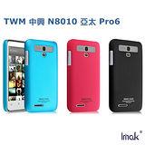IMAK TWM 中興 N8010 亞太 Pro6 超薄磨砂亮彩保護殼
