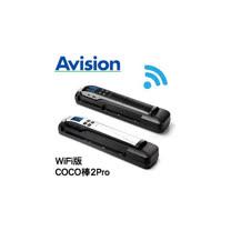 AVISION虹光 行動 CoCo棒2 WiFi版 專業版 手持式掃描器