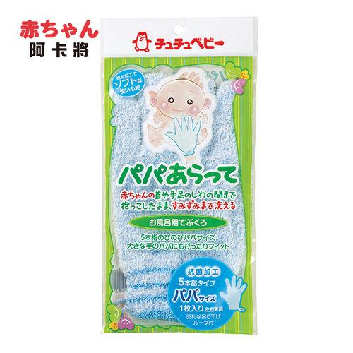 chuchu 啾啾 爸爸用^(大手^)嬰兒沐浴手套